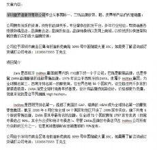 zara货源/批发/加盟/招商/特卖/尾货/服装