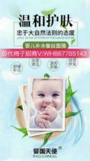 颜膜婴国天使婴儿面膜多少钱一盒?正宗婴儿面膜代理怎么做?图片