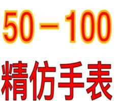 50-100高仿机械表批发一手货源 独家卡西欧DW一件代发可退换