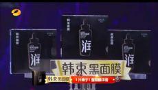 韩束小黑瓶精华液面膜多少钱一盒?好用吗?怎么代理?图片
