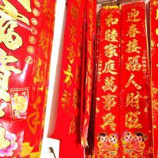 春节用品批发对联过年福字福字挂轴福字金对联春联年货批发