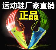 运动鞋服微商货源/淘宝货源/实体店货源供货/工厂一手运动鞋代理货源
