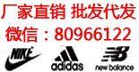 运动鞋厂家直销全网最低免费招代理+一件代发,来这你就是一手!