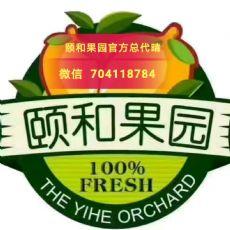 颐和果园代理给培训吗?颐和货源微商加盟多吗?水果真的好吃吗?