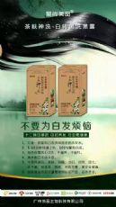 聚尚美品茶麸神洗洗黑露真的能把白发洗黑没有副作用吗?怎么代理