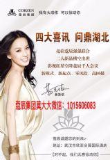 蔻辰洗发水,无硅油亮�f(庄)生姜洗护黄圣依代言多少钱?代理价多少