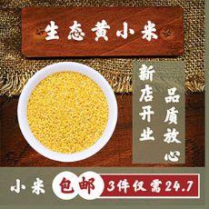 裕记粮铺(主营 杂粮 小米 地方特产)