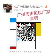 广州高仿包包工厂货源直销诚招代理