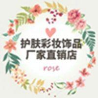 护肤彩妆饰品厂家直销店