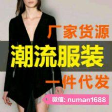 优质韩版女装批发 厂家货源 免费代理一件代发微商一手货源