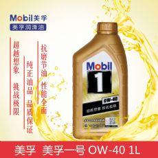 正品美孚金一号金装一号1L粘度0W-40级别SN全合成润滑油