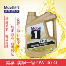 正品美孚金一号金装一号4L粘度0W-40级别SN全合成汽油柴