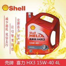 清净分散壳牌润滑油ShellHX3,15W-40,SL/CF