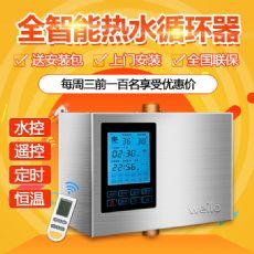 weilo威乐回水器热水循环系统WL-BY