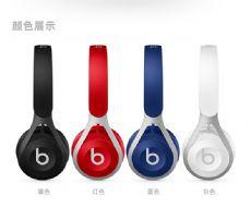 Beats EP魔音头戴式耳机重低音电脑手机线控b音乐耳麦大批发