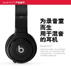 Beats Pro魔音录音师专业版高端头戴式监听HIFI耳机耳麦