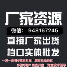 一手厂家货源 欧货&泰国货&日韩一件代发 微商淘宝实体店供货商
