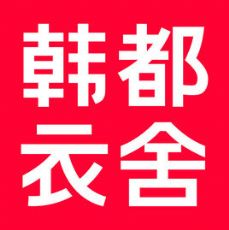 潍坊莱悦电子商务有限公司韩都衣舍剪标尾单特卖