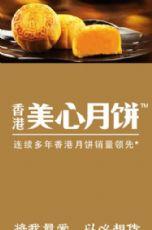 香港美心月饼店铺图片