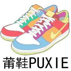莆鞋puxie