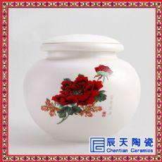 陶瓷茶叶罐批发 手绘精美礼品 厂家直销价格