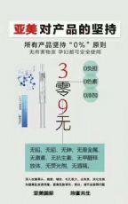 亚美国际涂抹式水光乳质量安全无售后之忧图片