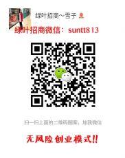绿叶大生活,绿叶爱生活,苏州绿叶集团怎么加盟代理?