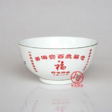 寿辰陶瓷碗烧字 老人寿诞礼品寿碗定制