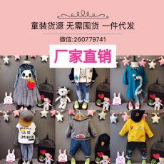 招代理 童装女装 一件代发 工厂直销 一手货源 无需囤货