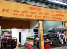 尚屹纺织厂