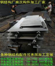钢结构主构件次构件生产加工批发