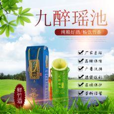 武汉琼林酒业有限公司【九醉瑶池鲜竹酒】