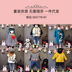 微商童装女装必备韩版外贸精品一手厂家货源