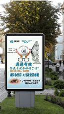 自然莎负离子眼镜永久保护眼睛,改善各种眼疾