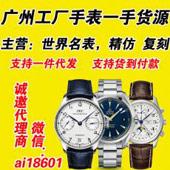 复刻精仿手表,工厂一手货源,微商手表货源批发图片