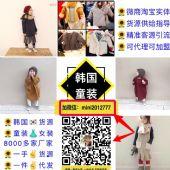 韩国 童装女装货源 淘宝店实体微商一手货源  一件代发 免费代理