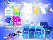 蓝月亮洗衣液代理产品有什么好处?洗衣液对身体好吗?