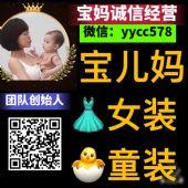 韩国童装女装  微商货源招代理 一件代发 厂家直销 接推广图片