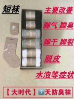大时代抗菌内裤,大时代防臭袜