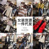 网店女装一手货源一件代发爆款免费代理韩版女装
