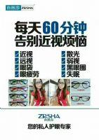 自然莎眼镜微商代理,对弱视近视散光有效果吗?会不会有什么不好的?
