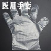 一次性pe食品卫生透明塑料手套价格