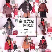微商童装女装服装代理一手货源一件代发