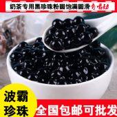 昔源食品主要经营珍奶奶茶原料