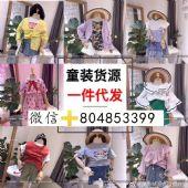 时尚爆款女装童装一手货源,一件代发免费代理图片