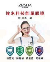 自然莎眼镜可以改善眼睛红血丝吗?上班族电脑族戴多久见效?