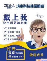 自然莎眼镜没有副作用吧?儿童也可以戴吗?多少钱一副?