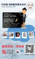 YB依啵童装童品批发