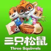 三只松鼠微商代理批发零售货源 一件代发