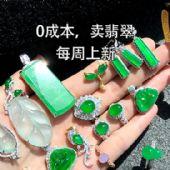 百万翡翠|0库存,卖翡翠,源头珠宝翡翠批发一件代发